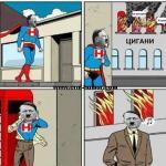 Hitlerman